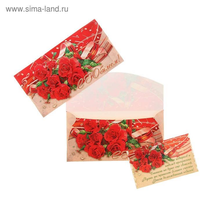 """Конверт для денег """"С Юбилеем!"""" красные розы и лента"""