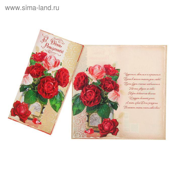 """Евро-открытка """"В День Рождения!"""" розовые и красные цветы"""