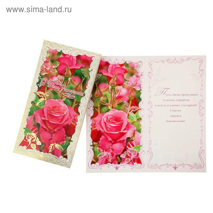 """Евро-открытка """"В День Рождения!"""" розовые розы"""