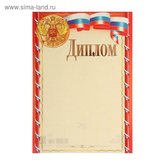 """Диплом """"Россия"""" лента триколор, красная рамка, фольга"""