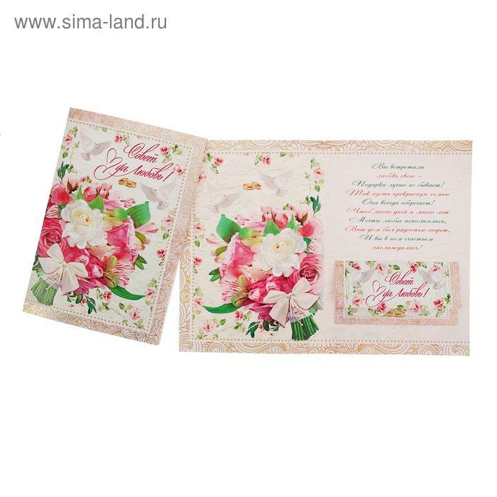 """Открытка-минигигант с конвертом """"Совет да Любовь!"""" розовый и белый букет"""