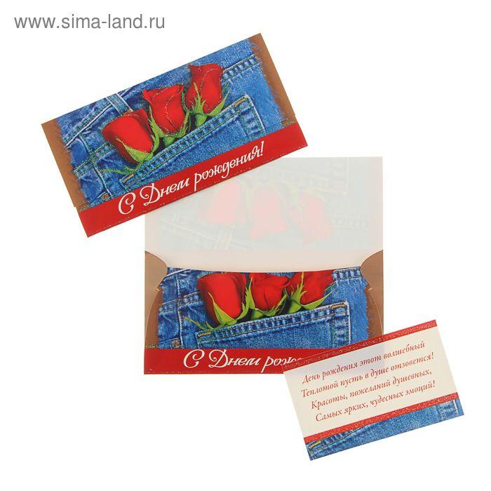"""Конверт для денег """"С Днем Рождения!"""" джинсы и красная роза"""