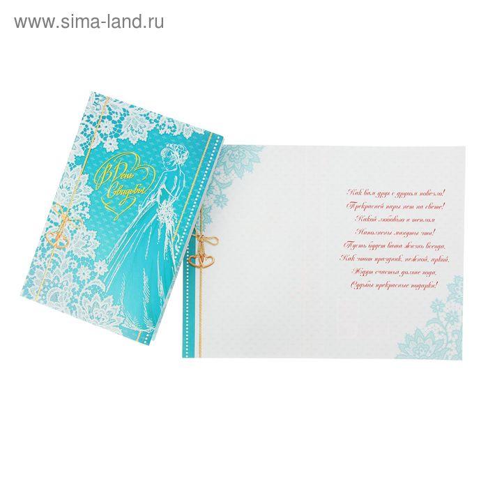 """Открытка """"В день Свадьбы!"""" силуэт и белый узор"""