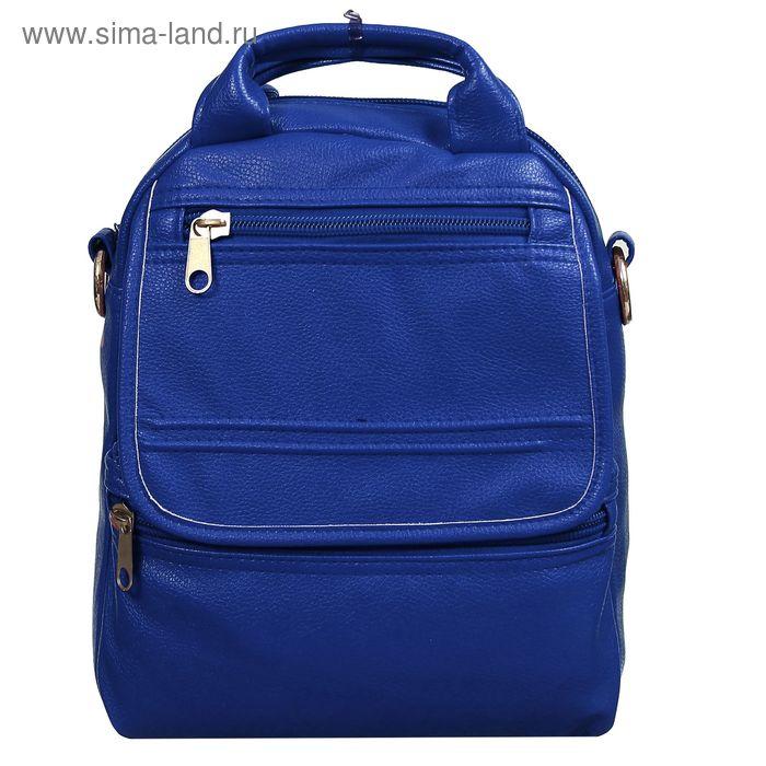 Рюкзак молодёжный на молнии, 1 отдел, 3 наружных кармана, синий