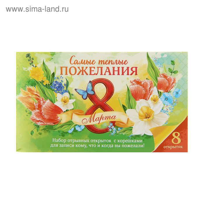 Набор отрывных открыток «8 Марта»