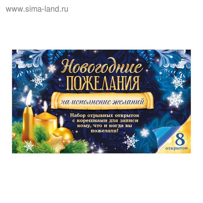 Набор отрывных открыток «Волшебного Нового Года»