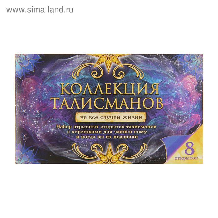 Набор отрывных открыток «Набор талисманов»