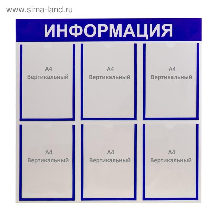 Доска для информации, пластик, 6 карманов, цвет МИКС