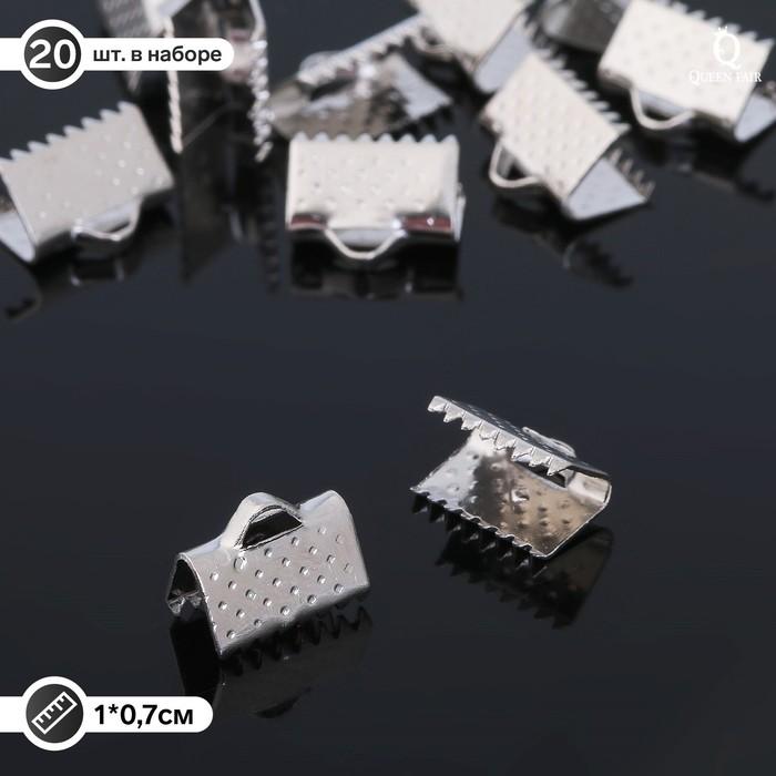 Концевик-зажим, цвет серебро, 10 мм (набор 20шт)