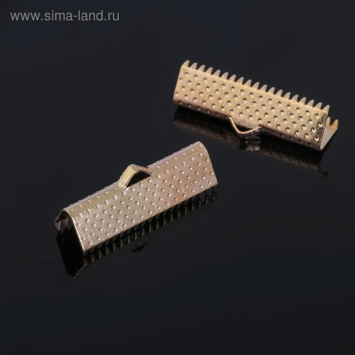 Концевик-зажим, цвет золото, 22 мм (набор 20шт)