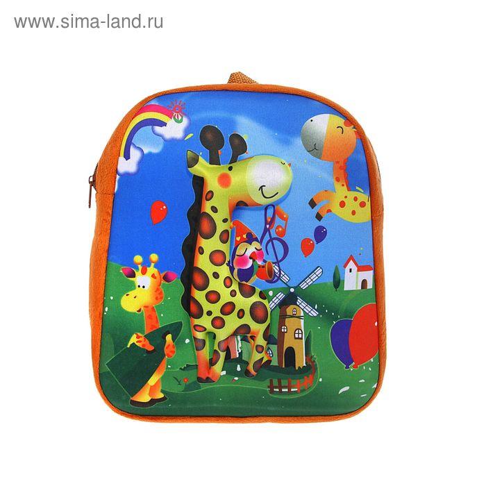 """Мягкая игрушка-рюкзак 3Д """"Жирафы"""""""