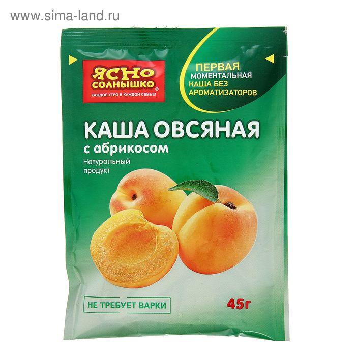 """Каша овсяная с абрикосом (не требующая варки), 45 г, """"Ясно солнышко"""""""