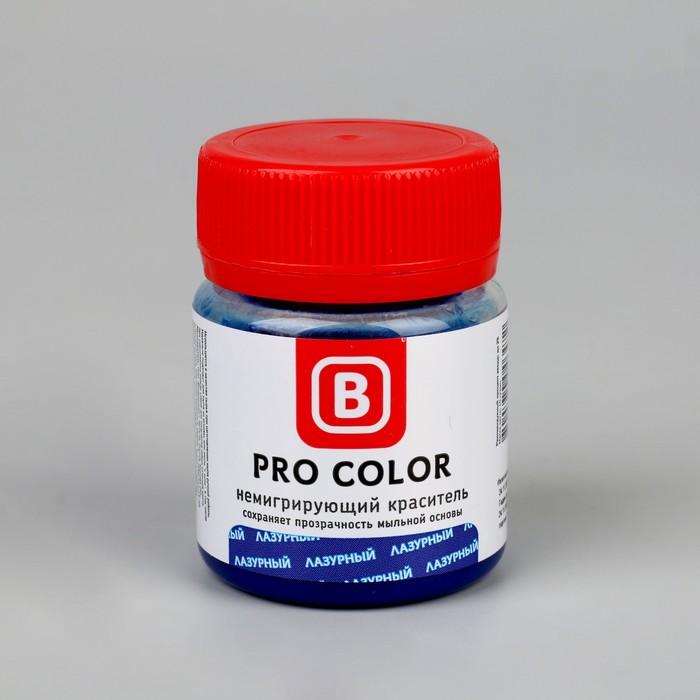 Краситель немигрирующий PRO Color, лазурный, 40 г