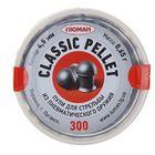 """Пули """"Люман"""" Classic Pellets, 4,5мм, 0,65 г. по 300 шт."""