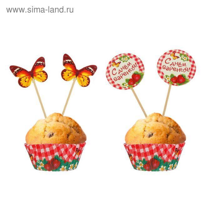 """Набор для выпекания кексов """"С Днем Варенья"""", набор 24формы+24шпажки"""