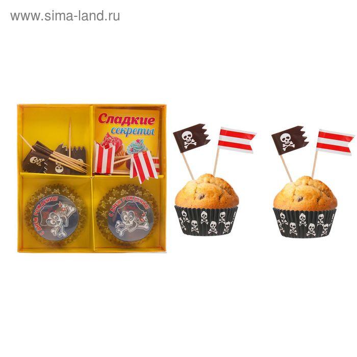 """Набор для выпекания кексов """"С Днем Рождения""""пират, набор 24формы+24шпажки в коробке"""