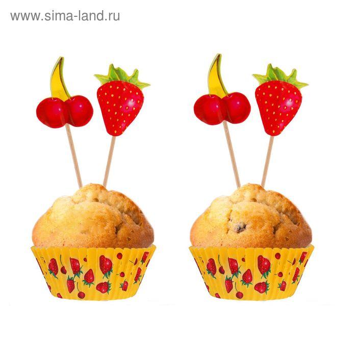 """Набор для выпекания кексов """"С Днем Рождения""""ягодки, набор 24формы+24шпажки"""