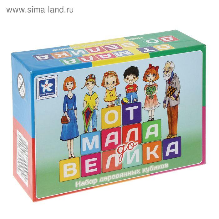 """Настольная игра """"От мала до велика""""6 кубиков"""