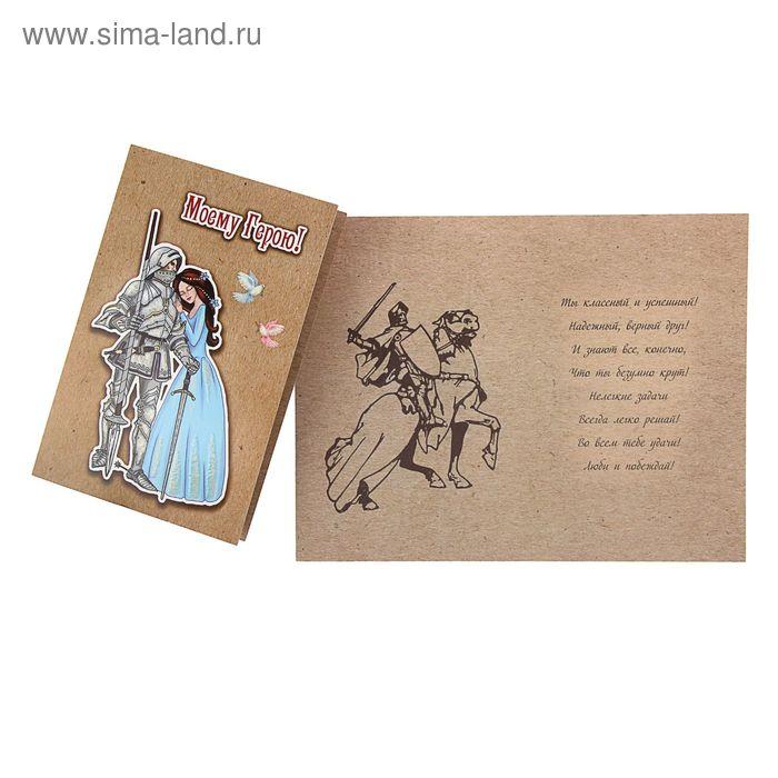 """Открытка  """"Моему герою! """"Рыцарь и принцесса, бежевый фон, блестки"""