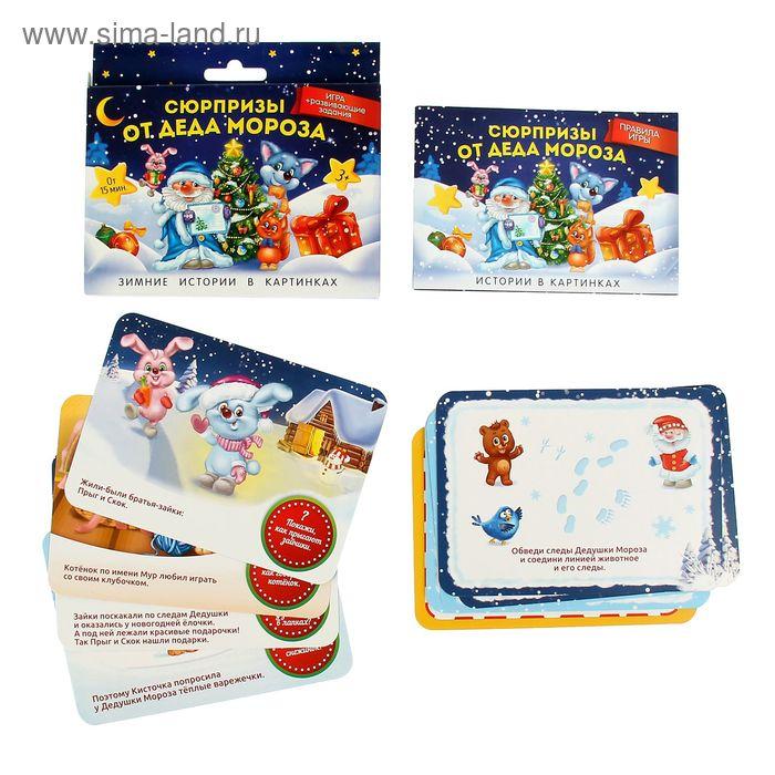 Игра с карточками детская «Сюрпризы от Деда Мороза»