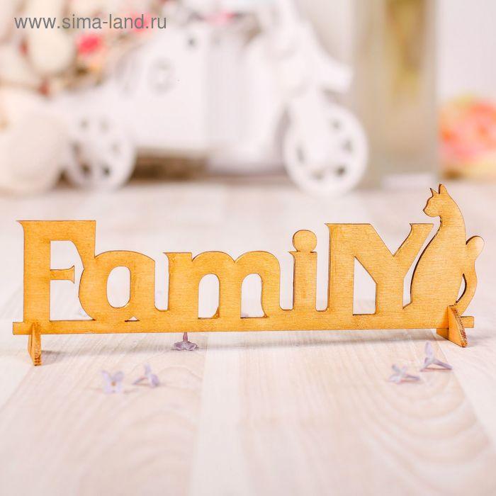 """Деревянная заготовка """"Family"""""""