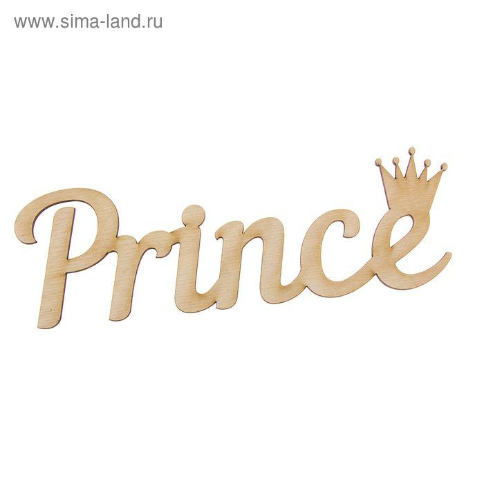 """Деревянная заготовка """"Prince"""""""
