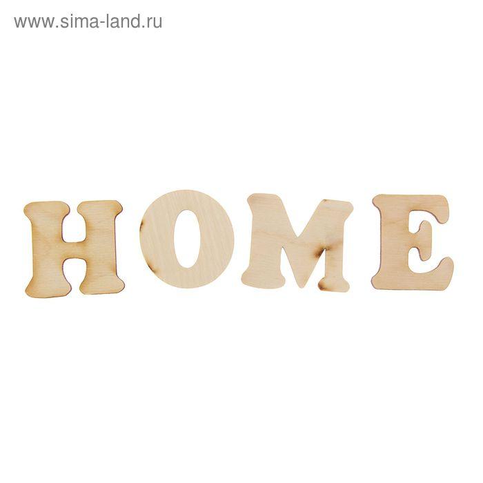 """Деревянная заготовка """"Home"""""""