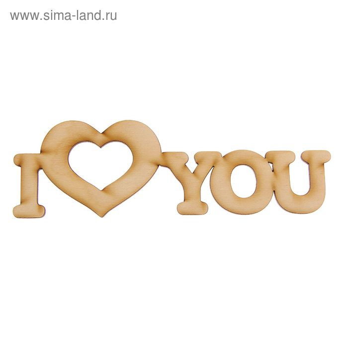 """Деревянная заготовка """"I love you"""""""