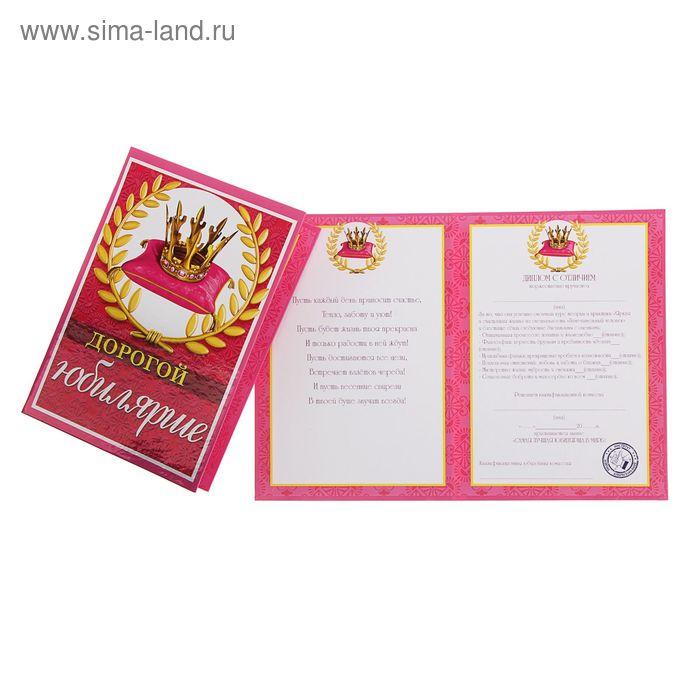 """Диплом """"Дорогой юбилярше"""", корона на розовой подушке в желтом венке,глянцевая ламинация.7БЦ   141868"""