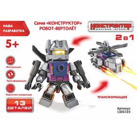 """Конструктор """"Робот-трансформер"""", 2 в 1, 13-32 детали, БОНУС - карточка владельца робота, МИКС"""