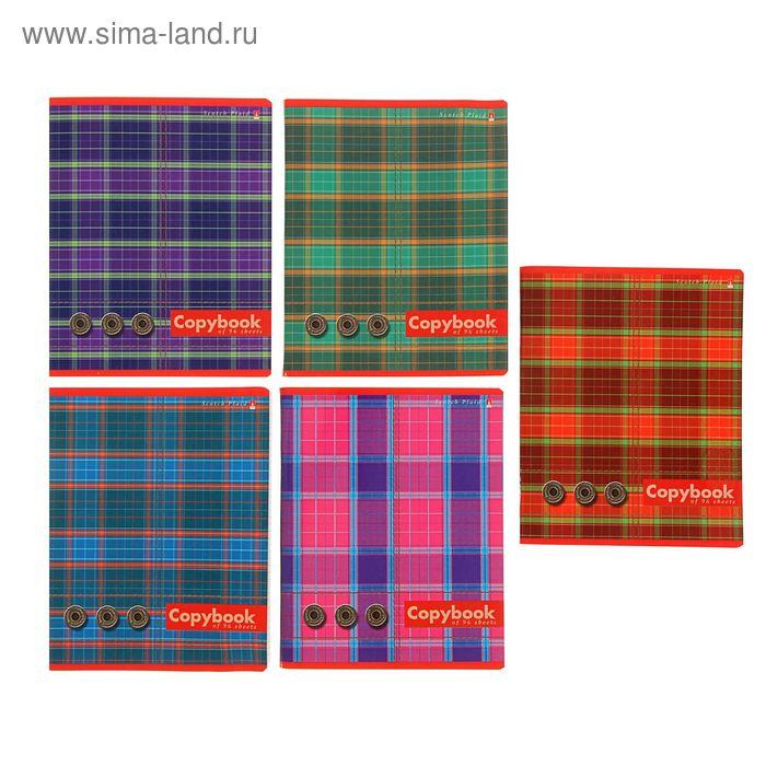 """Тетрадь 96 листов клетка """"Шотландка"""", картонная обложка, 5 видов МИКС"""