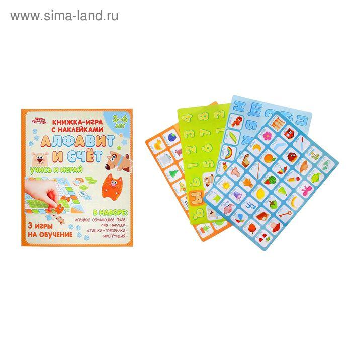 """Книжка детская, обучающая """"Веселые буквы"""" + 4 листа многоразовых наклеек"""