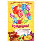 """Открытка - игра """"С Днем Рождения"""", воздушные шары"""
