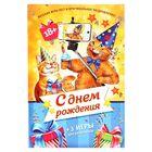 """Игра-поздравление взрослая """"С днем рождения!"""", селфи кот"""