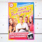 """Игра-открытка взрослая """"С днём рождения!"""""""