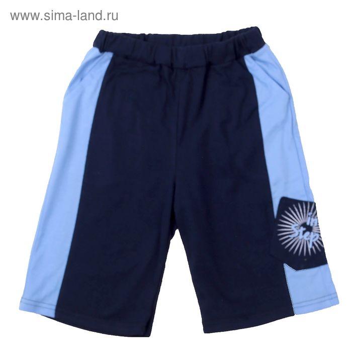 Шорты для мальчика, рост 140 см (72), цвет тёмно-синий/голубой (арт. Д 07124)