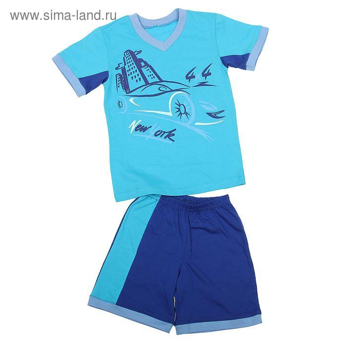 Комплект для мальчика, рост 140 см (72), цвет аквамарин/тёмно-синий/голубой (арт. Д 15171)