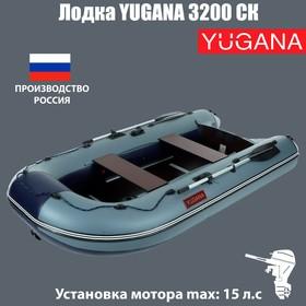 Лодка 'Муссон' 3200 СК слань+киль, цвет серо-синяя Ош