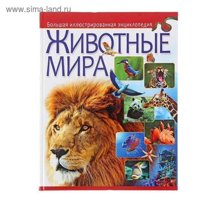 Большая иллюстрированная энциклопедия. Животные мира