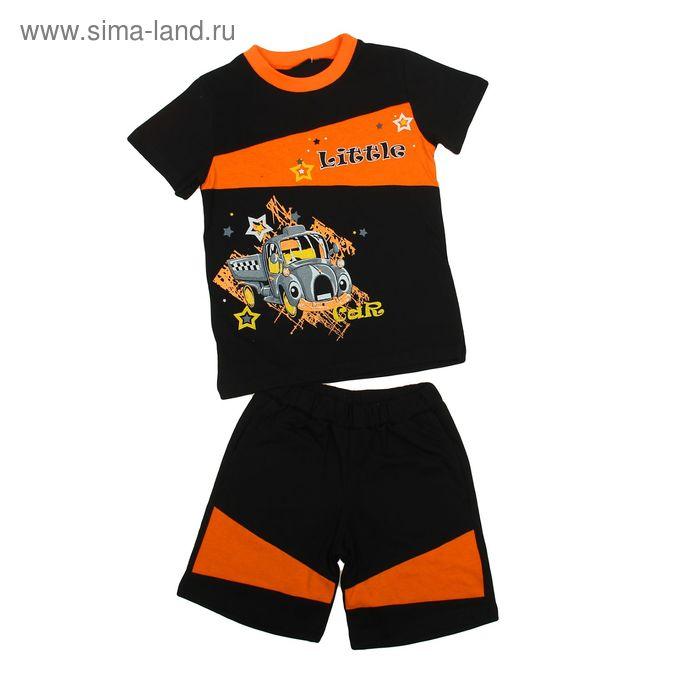 Комплект для мальчика, рост 134 см (68), цвет чёрный/оранжевый (арт. Д 15172)