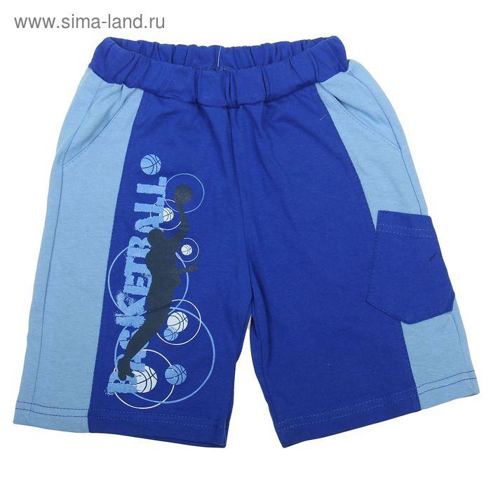 Шорты для мальчика, рост 122-128 см (64), цвет васильковый/голубой (арт. Д 07124)
