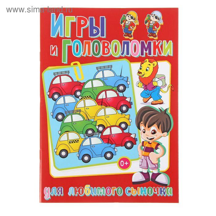 Игры и головоломки для любимого сыночка. Автор: Скиба Т.