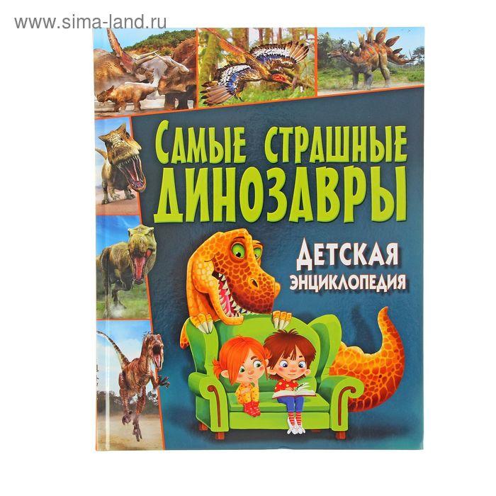 Детская энциклопедия. Самые страшные динозавры