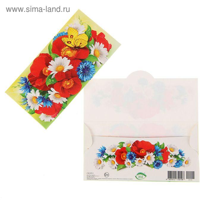 """Конверт для денег """"Универсальный"""" букет цветов, бабочки"""