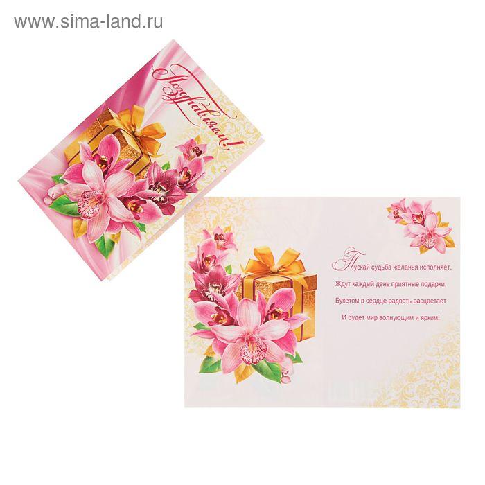 """Открытка """"Поздравляем!"""" Золотистая коробка, розовые цветы"""