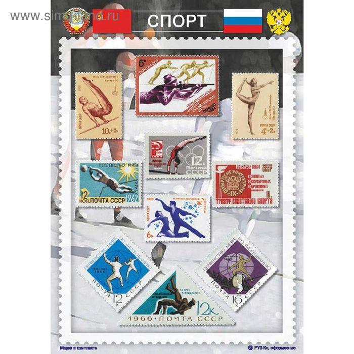 """Сувенирный набор марок """"Спорт"""" - 2, 21*15см. Мр-сп2"""