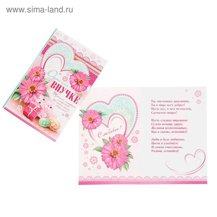 """Открытка """"Дорогой внучке"""" Розовые цветы, подарочные коробки"""