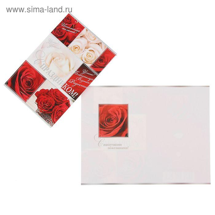 """Открытка """"С праздником!"""" Красные и белые розы"""