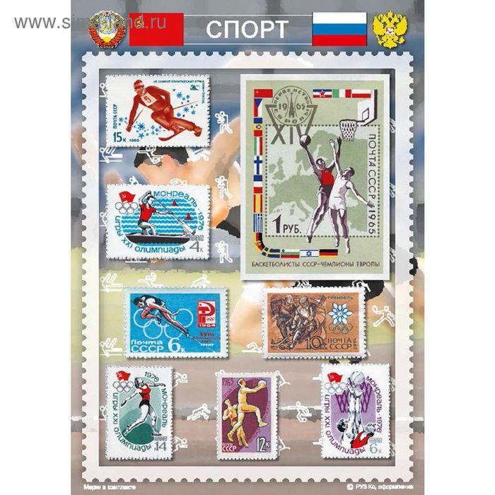 """Сувенирный набор марок """"Спорт"""" - 1, 21*15см. Мр-сп1"""