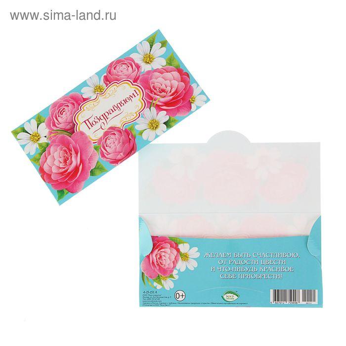 """Конверт для денег """"Поздравляем!"""" Розовые и белые цветы, голубой фон"""